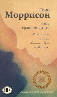 «Боже, храни моедитя»– новый роман нобелевского лауреата, одной изсамых известных американских писательниц Тони Моррисон. Вцентре сюжета тема, которая давно занимает мысли автора, ещесовремен зн…