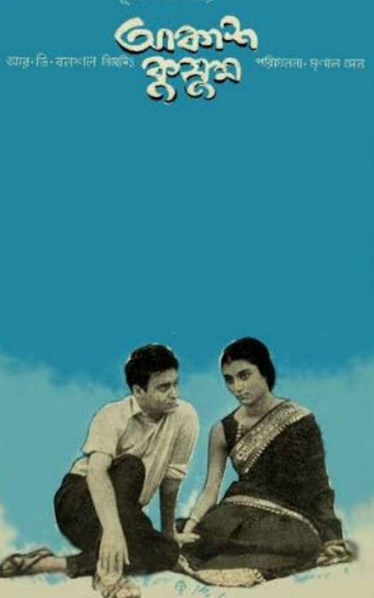 Aakash kusum  (65 ) dir Mrinal sen    Soumitra chatterjee and  Aparna sen  (24.9.17