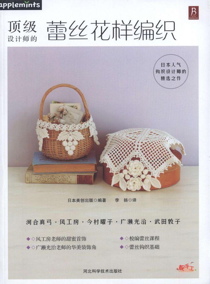 Mejores 103 imágenes de Crochet Books en Pinterest   Revistas ...