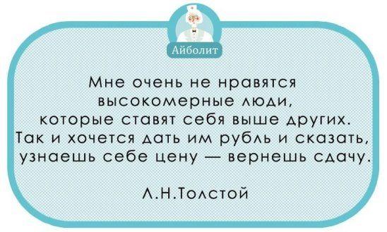 Лев Толстой http://to-name.ru/biography/lev-tolstoj.htm