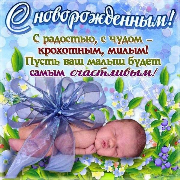 Открытка рождение малыша мальчика, чудесного вечера анимация