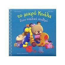 Παιδικά βιβλία που μπορείτε να διαβάσετε τώρα…εδώ στο παλιομυλοτοπάκι…