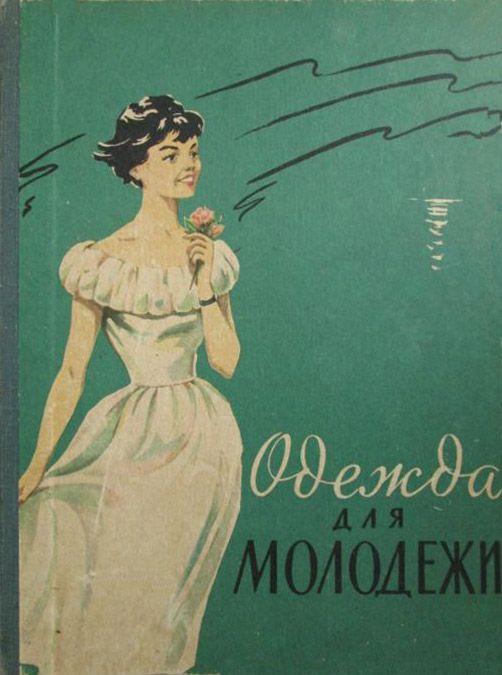 Платье с облегающим лифом и присборенной юбкой (выкройка – схема) - «Ретро стиль, мода и шитье»