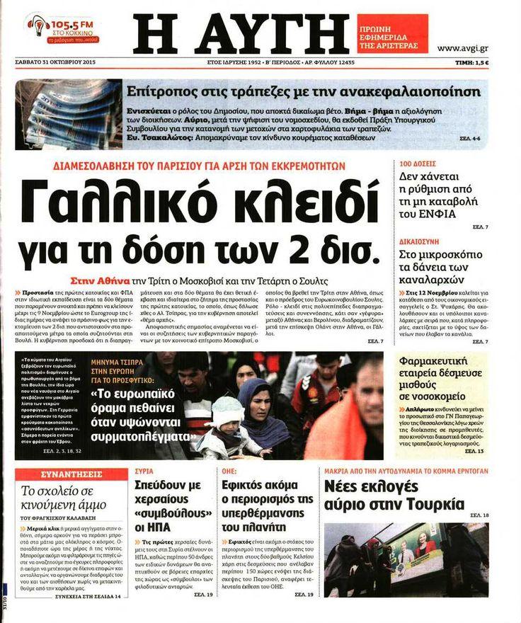 Εφημερίδα ΑΥΓΗ - Σάββατο, 31 Οκτωβρίου 2015