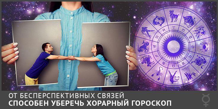 как хорарный гороскоп может уберечь от бесперспективных отношений