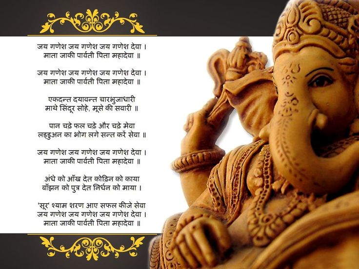 Lord Ganesh Aarti Wallpapers Download