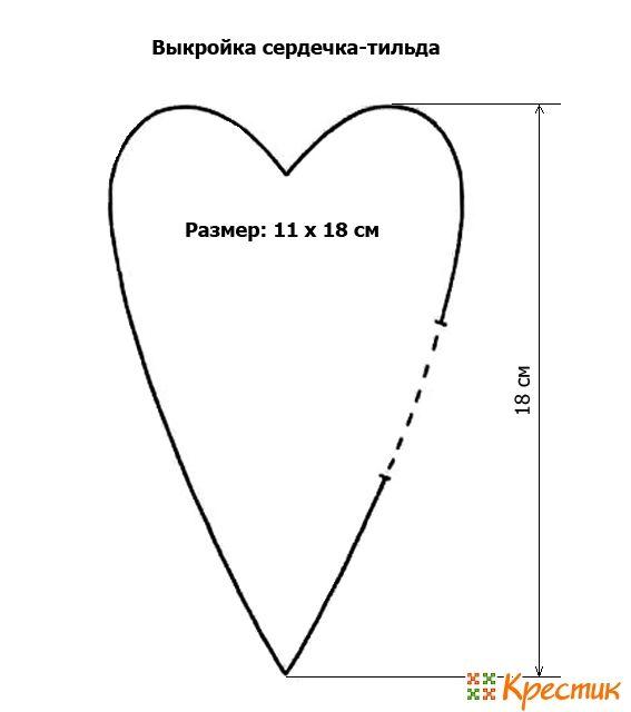 Шьём сердечки-тильда из ткани своими руками: мастер-класс для начинающих