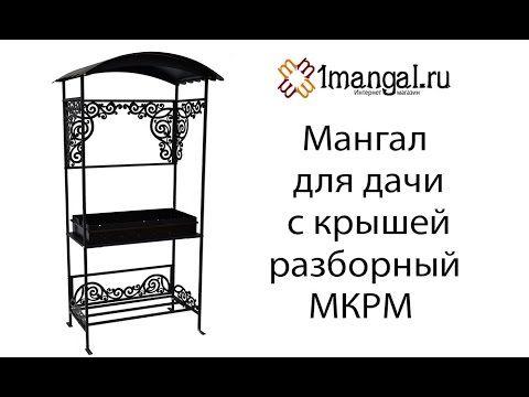 Мангал для дачи с крышей разборный МКРМ [Интернет-магазин 1mangal.ru (1М...