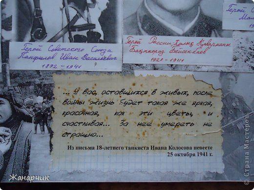 Стенгазета плакат День Победы Вырезание Торцевание Стенгазета на 9 Мая Бумага Бумага гофрированная Салфетки фото 3