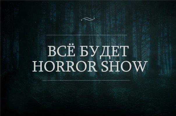 все будет horror show