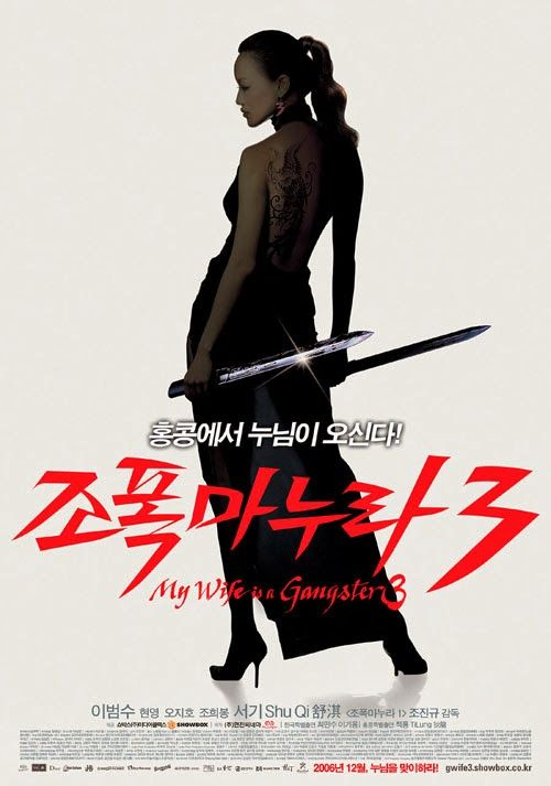 Ver online la película de acción y comedia coreana My Wife Is a Gangster 3, realizado por el director coreano Jo Jin Gyu.