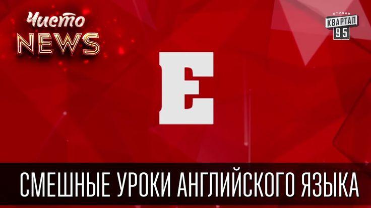 СМЕШНЫЕ УРОКИ АНГЛИЙСКОГО ЯЗЫКА Смотрите все смешные видео-уроки английского языка и учите язык с удовольствием! http://www.inpunkt.com/#!funny-english-lessons/yn..