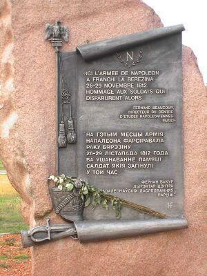 Monument à la Bérézina