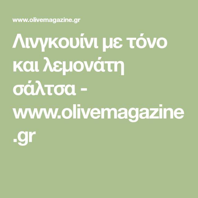 Λινγκουίνι με τόνο και λεμονάτη σάλτσα - www.olivemagazine.gr