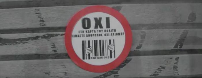 Το ΣΥΓΚΛΟΝΙΣΤΙΚΟ βίντεο για την κάρτα του πολίτη που προωθεί στην Ελλάδα η Νέα Τάξη