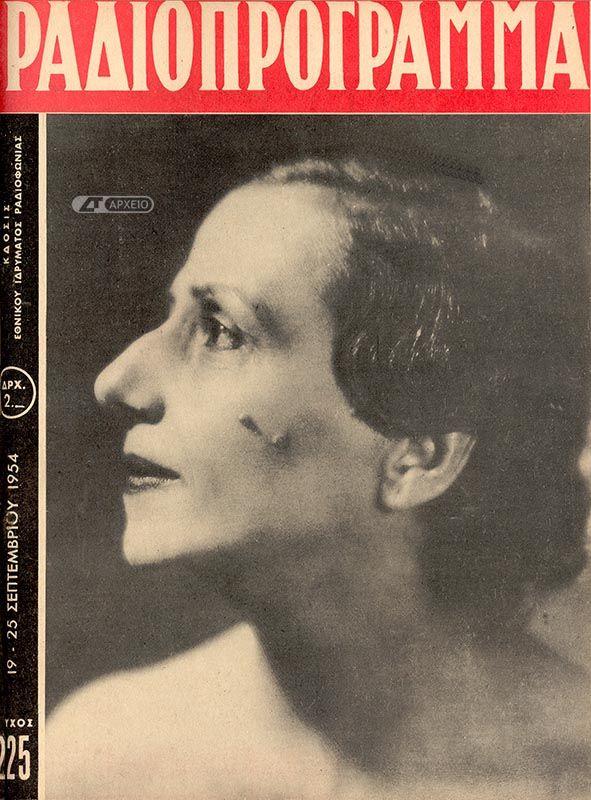 """Η Μαρίκα Κοτοπούλη στο εξώφυλλο του περιοδικού """"Ραδιοπρόγραμμα"""" στις 19-25 Σεπτεμβρίου 1954 (αρ.τεύχους:225)"""