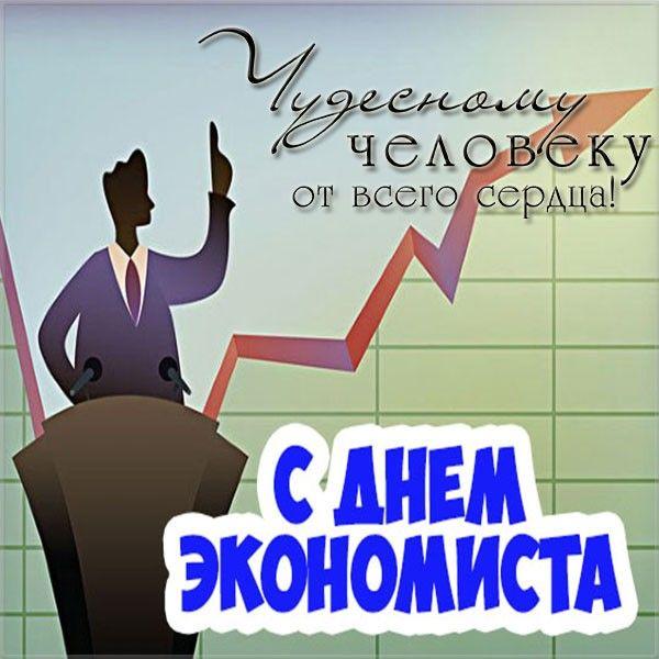 С днем экономиста картинки, открытки своими