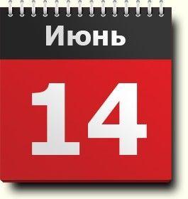 14 июня: знак зодиака, праздники и памятные даты, православный и народный календарь, народные приметы и традиции, именинники, календарь Друидов, события в этот день, родились и умерли в один день