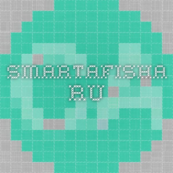 smartafisha.ru