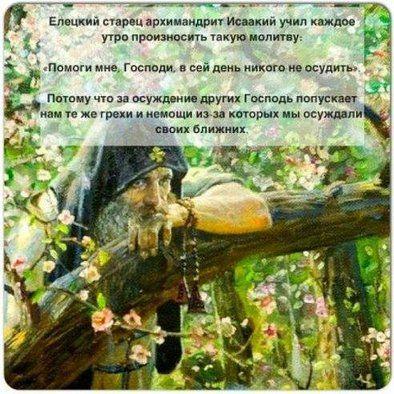 Публикация от 21 апреля 2016 — Молитва — православная социальная сеть Елицы