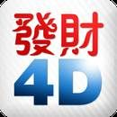 Download FattChoi 4D (MY & SG):  Here we provide FattChoi 4D (MY & SG) V 1.2.1 for Android 2.1+ FattChoi 4D is the best 4D results app in Malaysia. + FREE and Fast Results + See LIVE draw results + The ONLY mobile 4D & 3D Dictionary for Dream Numbers + Notification for your Winning 4D Numbers (Automatic) + Number...  #Apps #androidgame ##EliteMobile  ##Entertainment