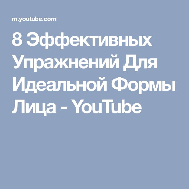 8 Эффективных Упражнений Для Идеальной Формы Лица - YouTube
