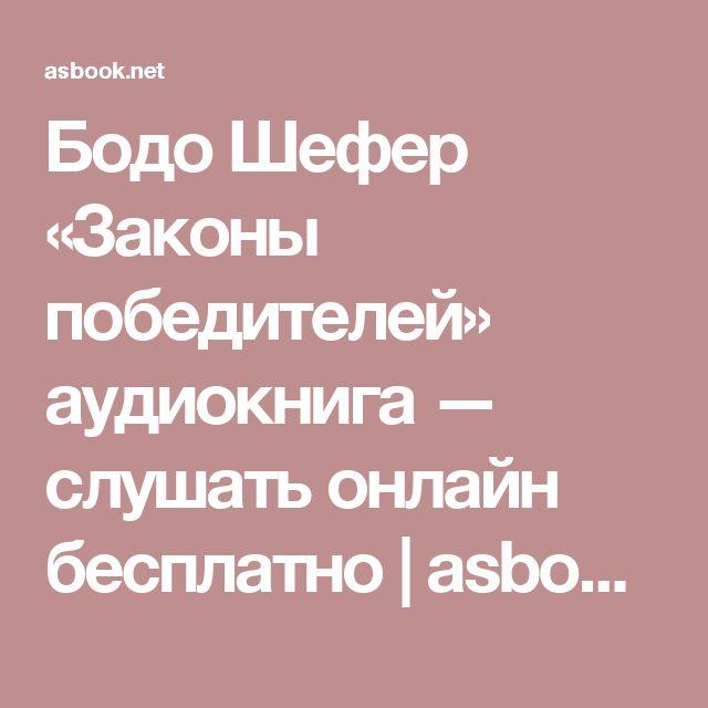 БОДО ШЕФЕР АУДИО КНИГИ СКАЧАТЬ БЕСПЛАТНО