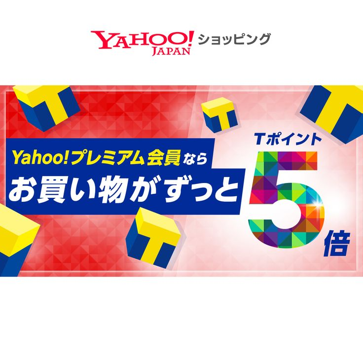 Yahoo!プレミアム会員ならお買い物がずっとTポイント5倍!