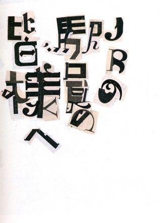 角川書店小型グラフィック「月カド詩人タイトル」 « TDC TOKYO JPN