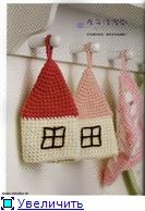 Free House Potholder Crochet Pattern