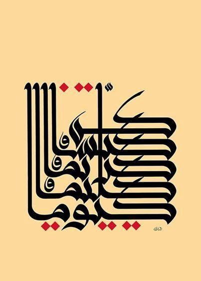 اجمل اللوحات الفنية للخط العربي  The most beautiful paintings of Arabic calligraphy
