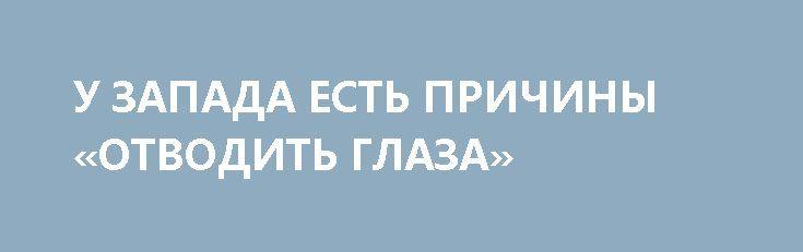 У ЗАПАДА ЕСТЬ ПРИЧИНЫ «ОТВОДИТЬ ГЛАЗА» http://rusdozor.ru/2017/04/13/u-zapada-est-prichiny-otvodit-glaza/  Западный проект резолюции по Сирии был заблокирован Россией «совершенно логично». Такое мнение в эфире радио Sputnik высказал эксперт по Ближнему Востоку Дмитрий Егорченков.  Проект резолюции СБ ООН по Сирии обвинял власти этой страны в проведении химической атаки против мирных ...