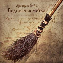 Библиотека Дозоров | Артефакты | Ведьмачья метла