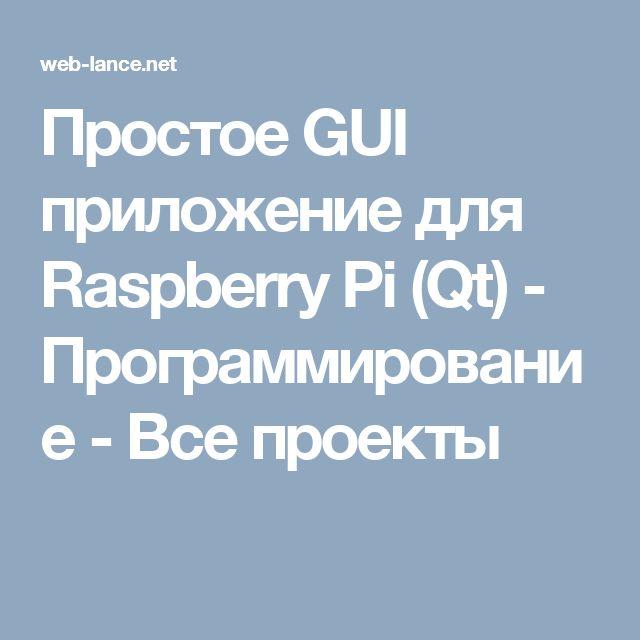 Простое GUI приложение для Raspberry Pi (Qt) - Программирование - Все проекты
