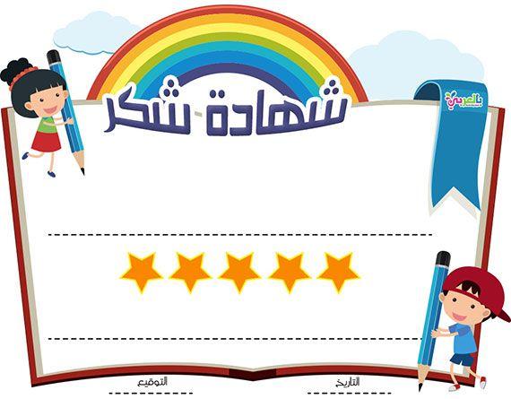 تحميل شهادات تقدير فارغة للاطفال جاهزة للطباعة Pdf بالعربي نتعلم Muslim Kids Activities Toddler Learning Activities Arabic Alphabet For Kids