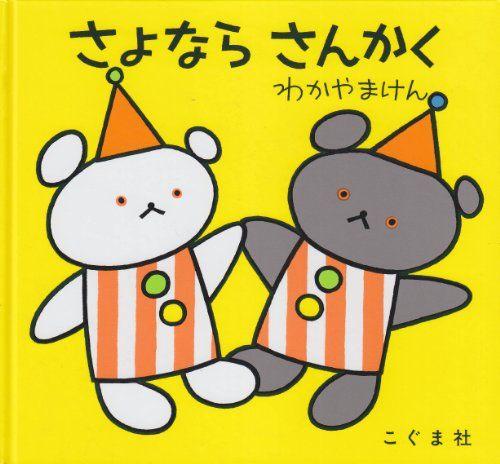 さよならさんかく (こぐまちゃんえほん) わかやま けん http://www.amazon.co.jp/dp/4772100520/ref=cm_sw_r_pi_dp_iKrbwb1ZGR2Q5