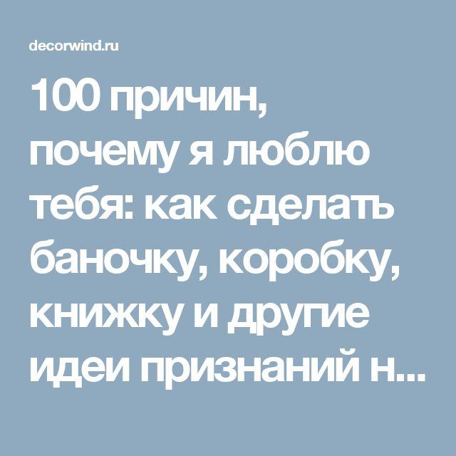 100 причин, почему я люблю тебя: как сделать баночку, коробку, книжку и другие идеи признаний на 14 февраля