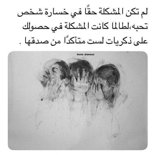 باختصار شديد جدا Arabic Quotes Drawing Quotes Arabic Words