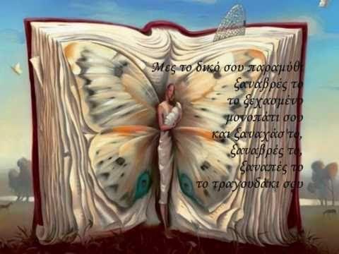 Φτιάξε καρδιά μου το δικό σου παραμύθι (Στίχοι)  σας εύχομαι  μια  όμορφη  καληνύχτα   & καλώ  ξημερώμα  σε όλους  σας  & καλή  εβδομάδα  να έχετε  σε όλους σας :D