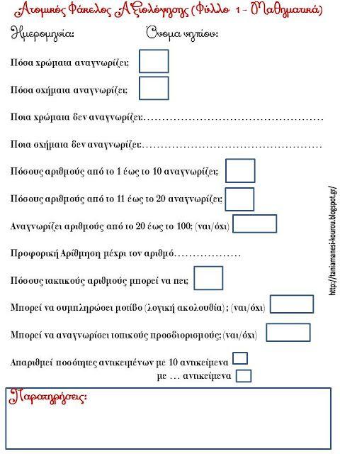 Δραστηριότητες, παιδαγωγικό και εποπτικό υλικό για το Νηπιαγωγείο & το Δημοτικό: Ερωτηματολόγια αξιολόγησης για τον ατομικό φάκελο (portfolio) των νηπίων
