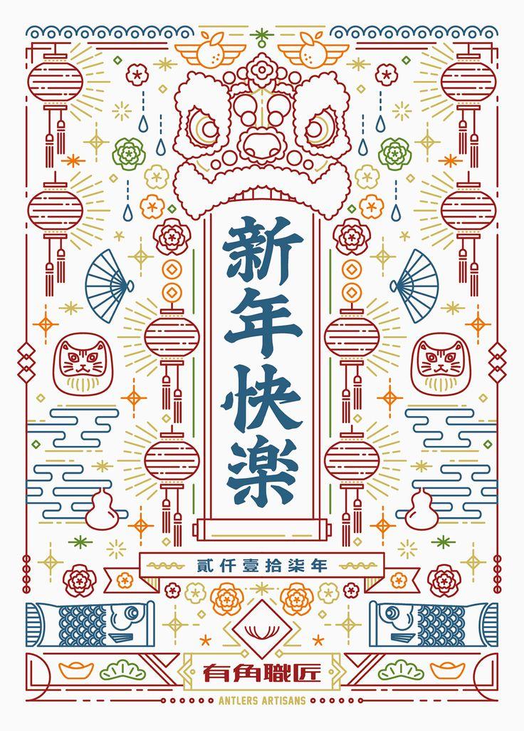 滿滿祝福圖樣的2017新春視覺 | MyDesy 淘靈感