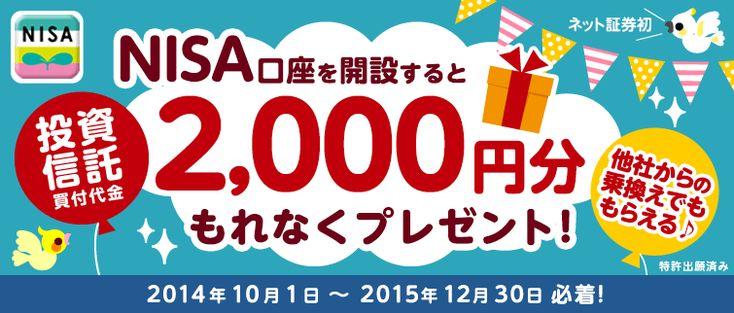 NISA口座を開設すると、もれなく投資信託2,000円分プレゼント!