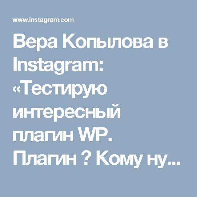 Вера Копылова в Instagram: «Тестирую интересный плагин WP. Плагин👍Кому нужен блог для бизнеса, читайте предыдущий пост. Акция, да еще с шикарным бонусом только до…» • Instagram