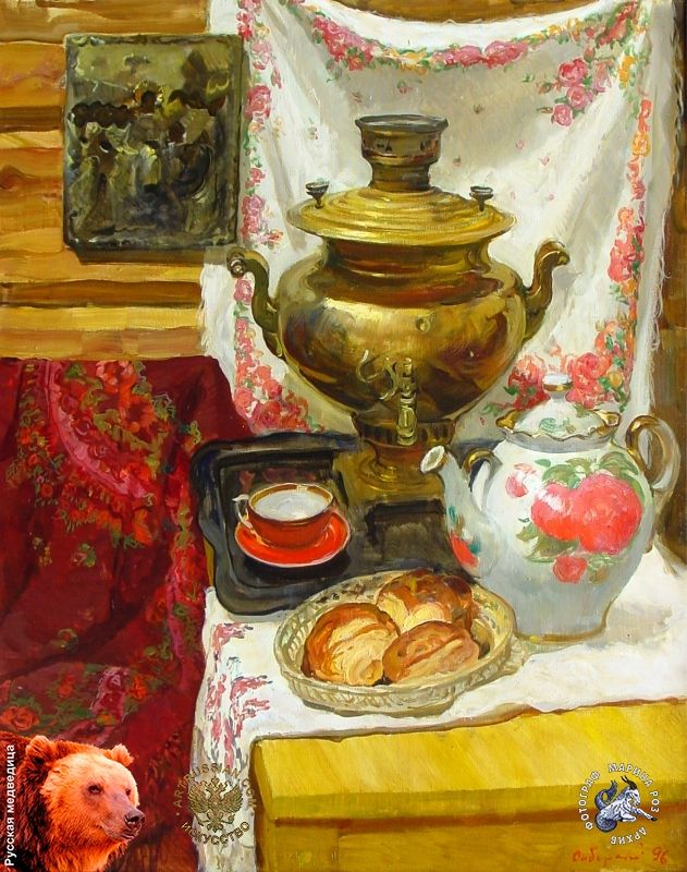 Сибирский Вениамин Михайлович. Русский чай. 1996
