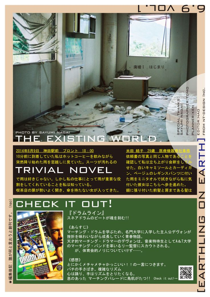 [earthling on earth] Vol.1