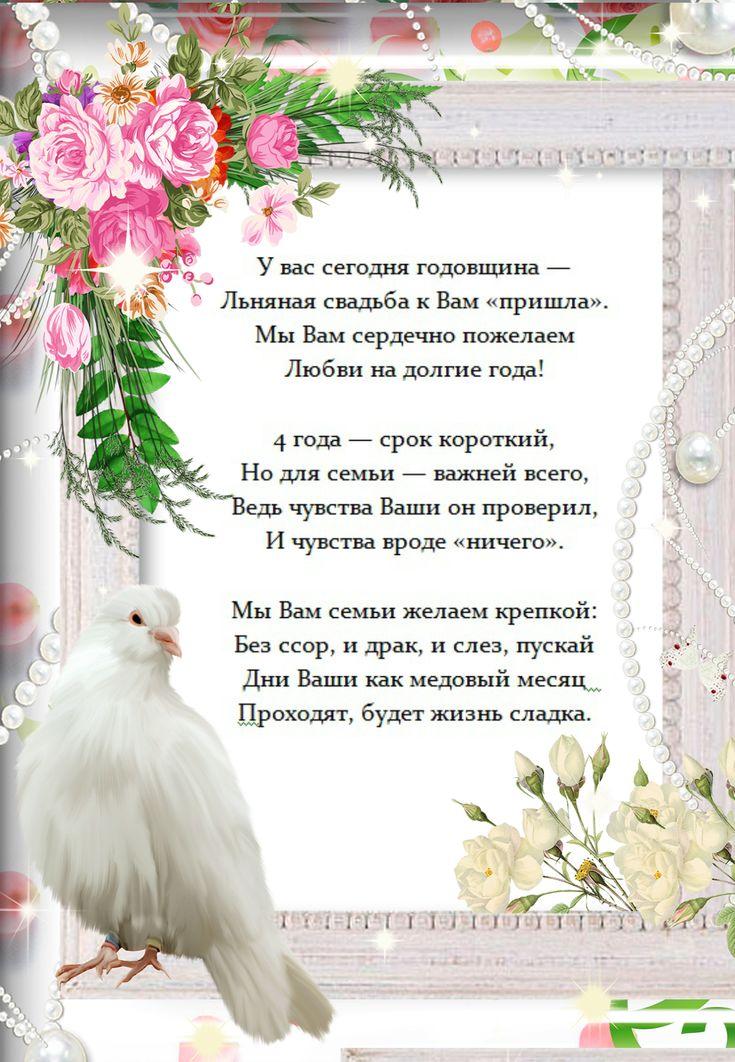Поздравления с днем свадьбы 4 лет совместной жизни открытки, поздравления днем рождения