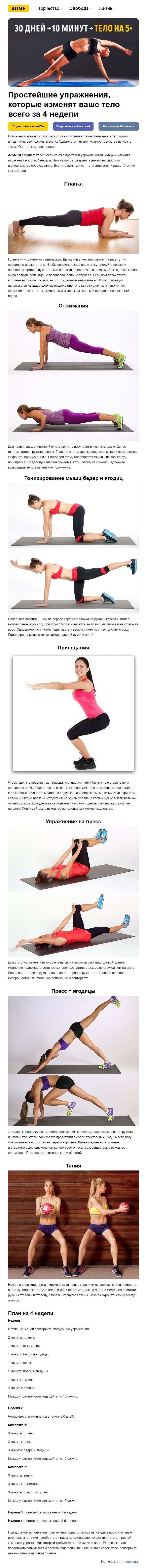 Упражнения, которые изменят мое тело за 4 недели