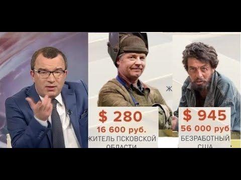 Кто богаче, бомж из США или работающий россиянин???