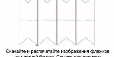 флажки гирлянда: 21 тыс изображений найдено в Яндекс.Картинках