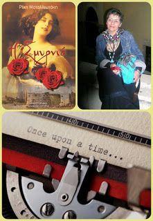 aylogyros news: Η Ρίκη Ματαλλιωτάκη, γράφει στη γραφομηχανή… για τ...